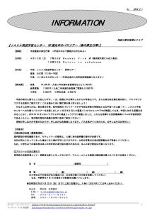 2019.04.13bustour (1)のサムネイル