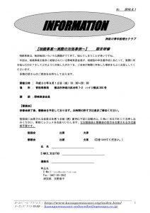 2018.9.12nozakikaiinのサムネイル