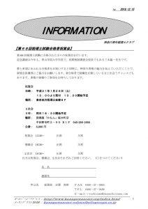2019.01.26goukakusyukugaのサムネイル