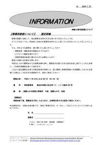 2019.03.28jimusyokeieiのサムネイル