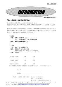 2020.02.01goukakusyukugaのサムネイル