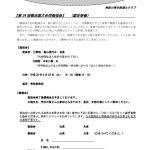 H30.8.28yokokokuのサムネイル