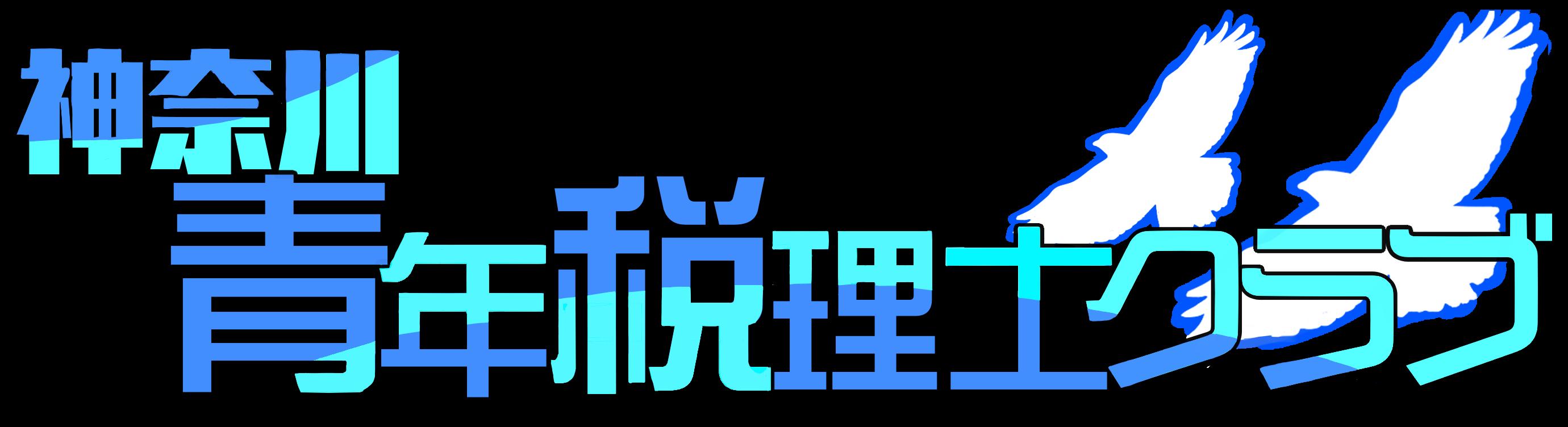 神奈川青年税理士クラブ