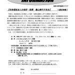 社会福祉法人の会計・税務_亀山美代子先生インフォ20211016のサムネイル
