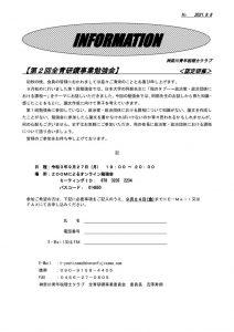 第2回全青研鑽事業勉強会インフォ20210927のサムネイル