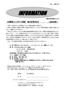 消費税インボイス制度_熊王征秀先生インフォ20211114のサムネイル